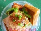 吉林去哪学小吃技术沈阳八汁臭豆腐培训特色小吃培训