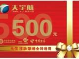 天宇航  礼品卡  充值卡  回拨卡 500元