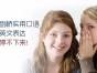重庆剑桥英语培训课程 剑桥英语培训 重庆新航道学校