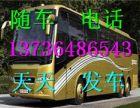 (宁波到开封的汽车/客车)13736486543多少钱 多久