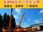 鑫昊吊车与您分享你不知道的8吨小吊车保养方法欢迎分享