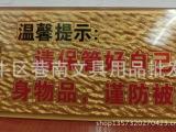 亚克力浮雕 11*28cm 科室牌 安全指示牌 消防警示牌 文明