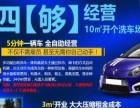 济宁蓝象自助洗车绘制美好的创业蓝图