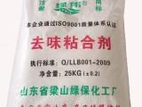 环保树脂胶粉
