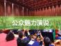 湖南青少年保护法口才培训学校,当众讲话培训正规机构期待您的