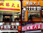 桃酥大王加盟 蛋糕店 投资金额 1万元以下