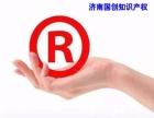 济宁商标注册 专利申请 体系 CCC QS