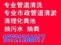 上海各区管道清淤/CCTV检测/管道封堵修复/化粪池清理等