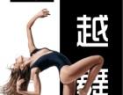 大学城明远路星越爵士舞钢管舞瑜伽培训中心