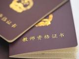 广州教师资格证报考条件 全真模拟帮你及时查漏补缺