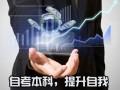 上海成人学历提升,自考/网教,学信网可查 一年拿证热招中