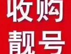 长期回收北京移动手机靓号码1390或者其它号段好号码