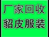 上海收购二手皮草的快速上门