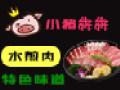 小猪犇犇水煎肉加盟