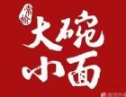 广州常榆大碗小面加盟费多少,怎么加盟常榆大碗小面