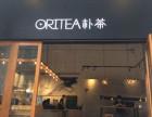 oritea朴茶加盟费有多少加盟有什么优势