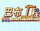 巴布工程加盟
