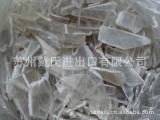 供应优质透明abs破碎废塑料