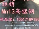 郑州经销太钢Mn13高锰钢,超耐磨,使用寿命更长久