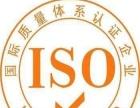 内蒙古呼和浩特体系ISO9001/14001咨