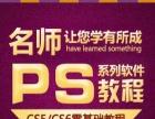 沈阳平面设计PS AI CDR平面广告传媒专业培训
