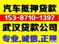 武汉车辆抵押贷款 汽车抵押借贷(不押车押证)