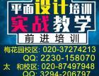 广州天河区平面设计培训 美工设计师 零基础就业实战班