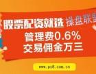 芜湖股票配资公司要怎么开户?