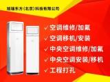 北京空调维修,清洗,加氟,维修服务,专业放心空调维修