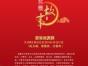 大同火锅加盟优势品牌内蒙古草原喜蒙羔百年传承沙葱羔羊肉火锅