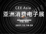 2021 CEE Asia 亞洲消費電子展及電霧化器展