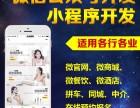 南宁微商城 微分销 公众号托管代运营 小程序开发