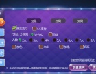 H5十三水游戏开发 App棋牌游戏定制 百变十三水加鬼
