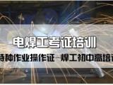 2021年南京市應急管理局焊工培訓報名