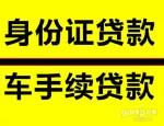 2017北京汽车抵押贷款 本人车非本人车均可贷款
