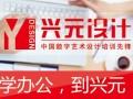 苏州吴江办公培训来上元教育 零基础入学 苏州吴江电脑办公培训