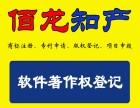 哈尔滨软件著作权登记 加急担保下证