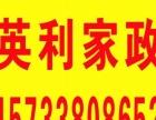 保定英利家政,北京培训模式,全国通用证书,免费培训