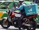 选正确的外卖送餐系统,做安全的快跑者!