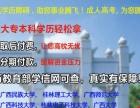 广西民族大学北海函授站成人高考报名-国家承认学历!