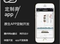郑州app开发app商城建设8年软件开发经验