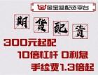 临沂金宝盆期货配资平台-300元起配-新上市品种随时可操作