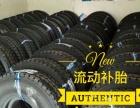 胶州胶莱轮胎批发马店轮胎专卖 胶州飞机场流动补胎