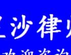 星沙劳动争议 经济补偿 工伤赔偿金 不胜诉不收费
