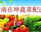 云南昆明在坤蔬菜配送公司