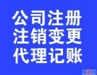 南宁专业公司注册代理记账报税优惠多多