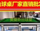 阳江桌球台批发出售台球台-阳江台球桌批发出售桌球桌-阳江哪里有买