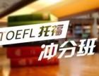 上海托福一对一培训 全力辅助您申请世界名校