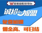 北京金宝盆期货代理-免费加盟-赠送后台-免费培训