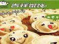 滨州吉祥馄饨加盟费用是多少?吉祥馄饨加盟电话 官网